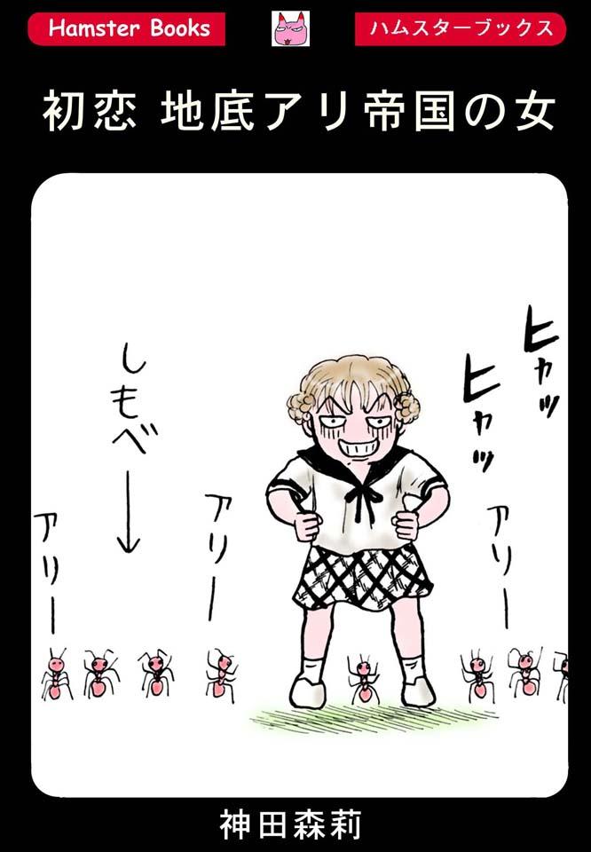 ホラー漫画画像001_20110408170510.jpg