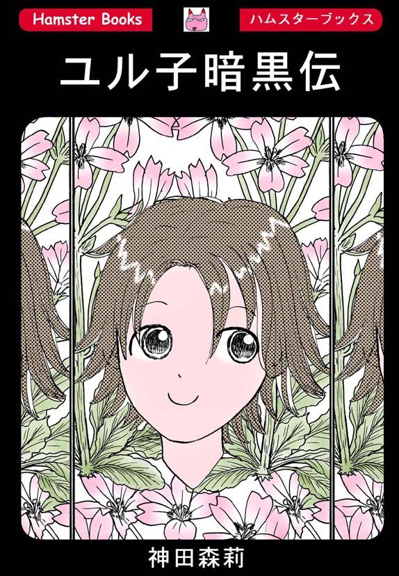 ホラー漫画画像001_20110408172241.jpg