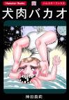 ホラー漫画画像001_20110613200557.jpg