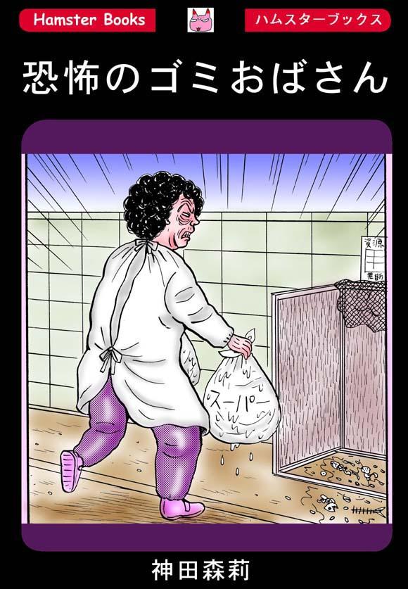 ホラー漫画画像001_20110717154028.jpg