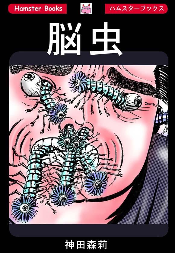 ホラー漫画画像001_20110717161403.jpg