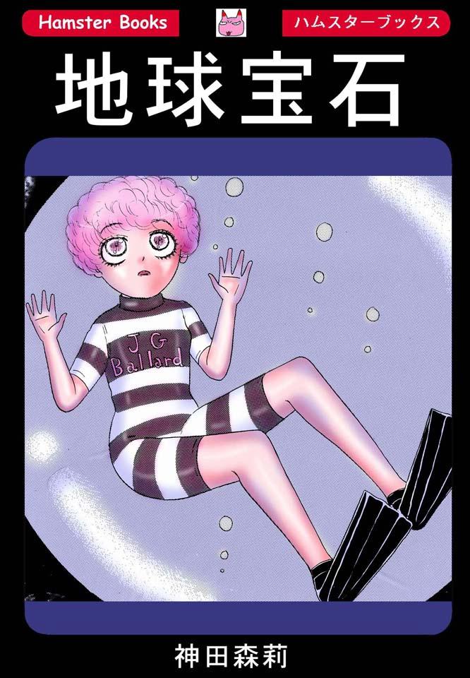 ホラー漫画画像001_20110717214041.jpg