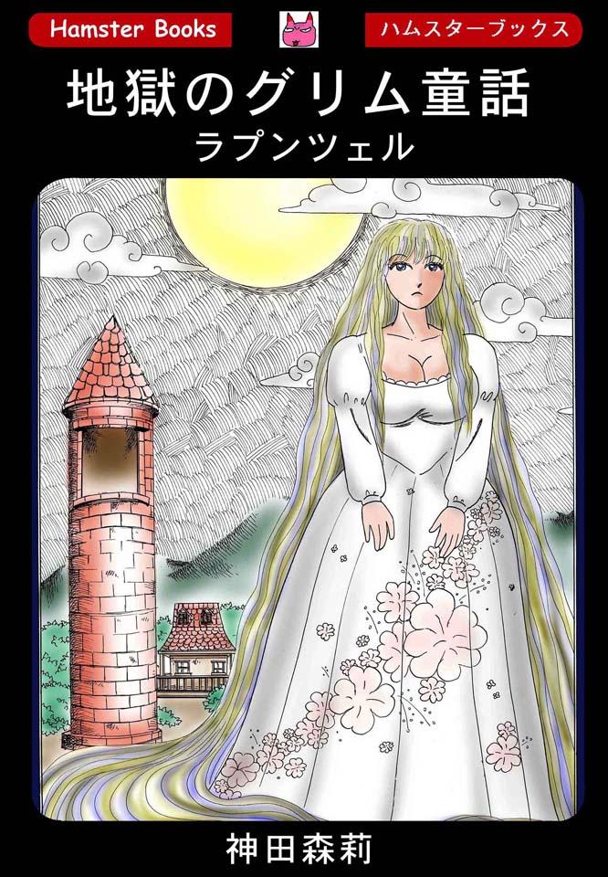 ホラー漫画画像001_20110717224801.jpg