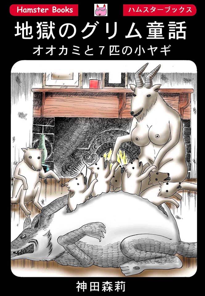 ホラー漫画画像001_20110723020138.jpg
