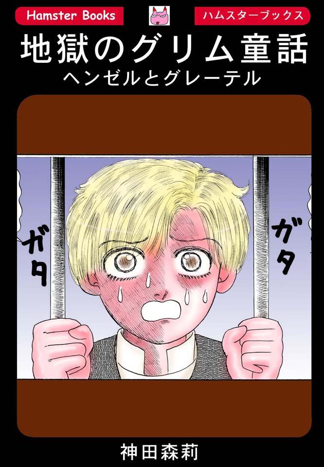 ホラー漫画画像001_20110723021314.jpg