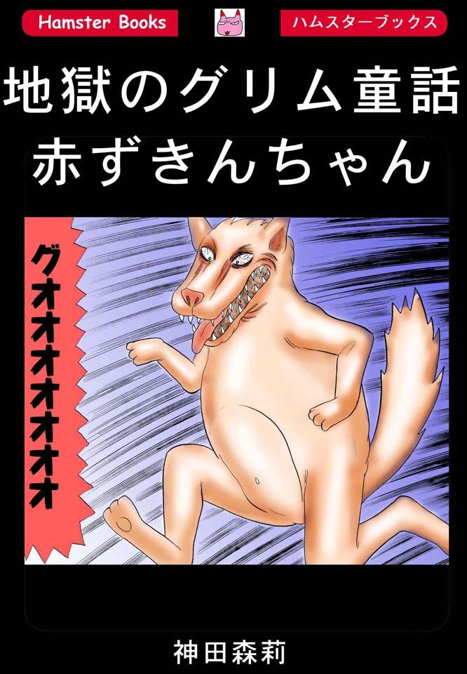 ホラー漫画画像001_20110723022331.jpg