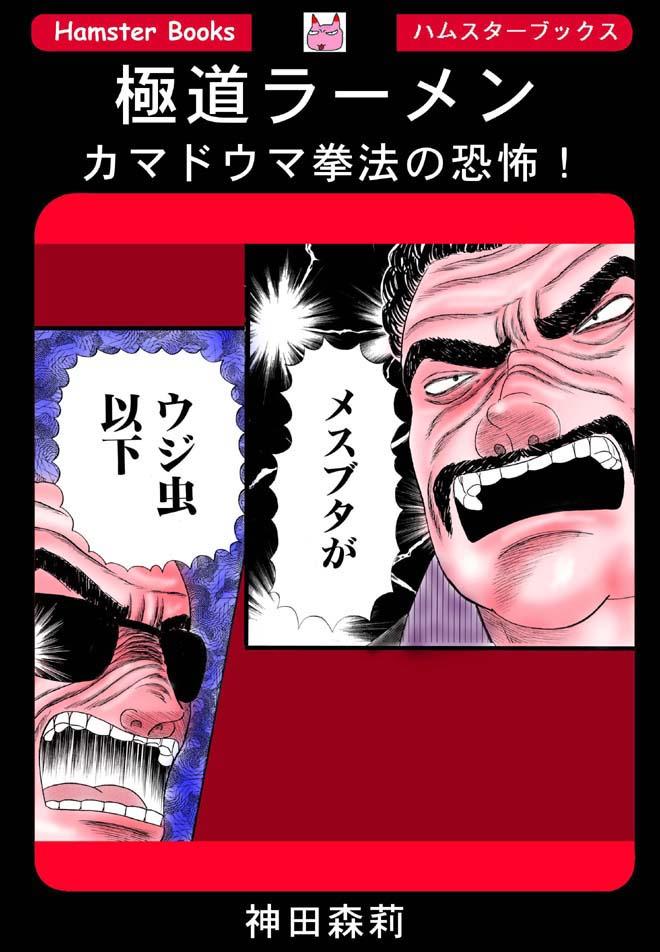 ホラー漫画画像001_20110829044106.jpg
