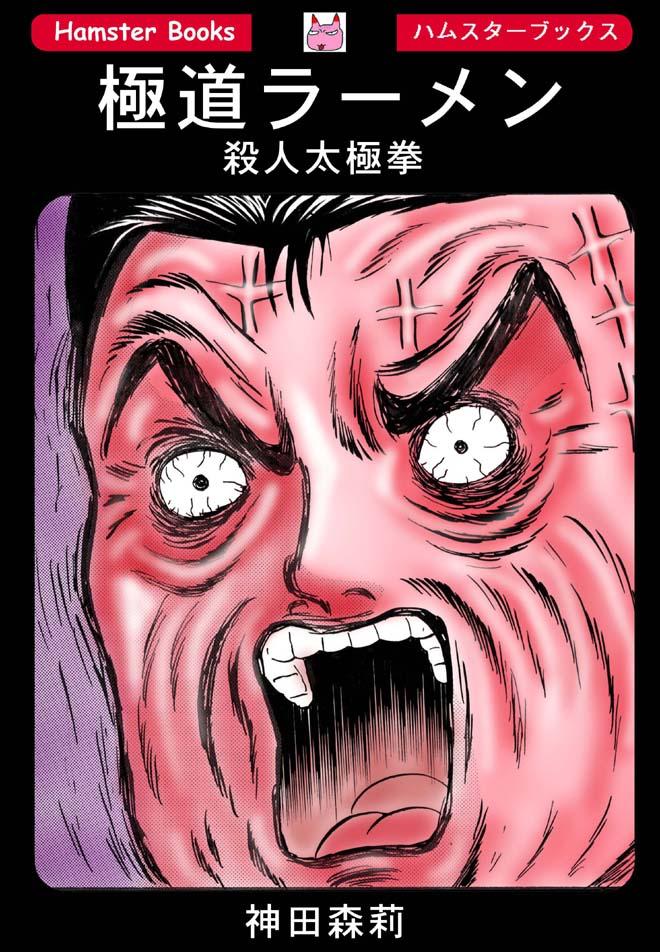 ホラー漫画画像001_20110829050720.jpg