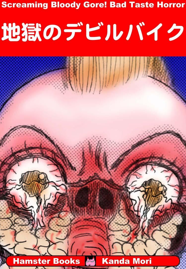 ホラー漫画画像001_20111005185039.jpg