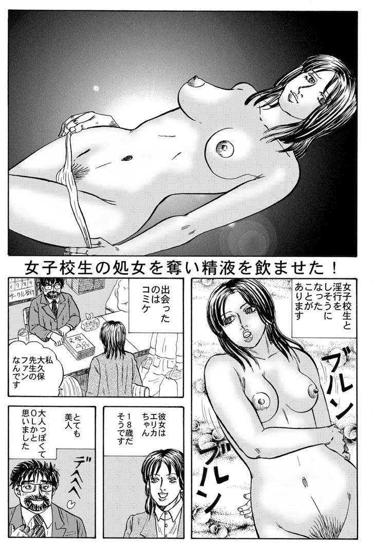 ホラー漫画画像002_20110121202902.jpg