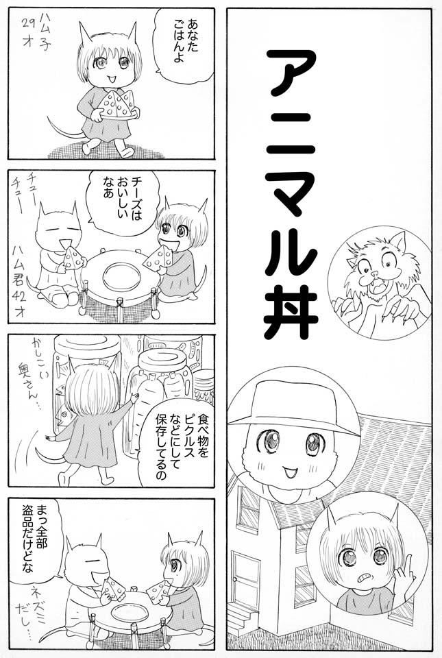 ホラー漫画画像002_20120708201745.jpg