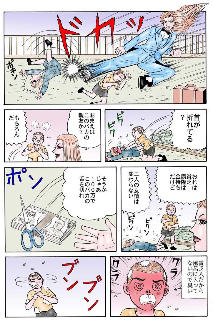 ホラー漫画画像003_20110113183919.jpg