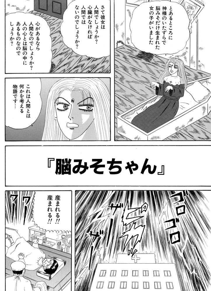 ホラー漫画画像003_20110113185047.jpg