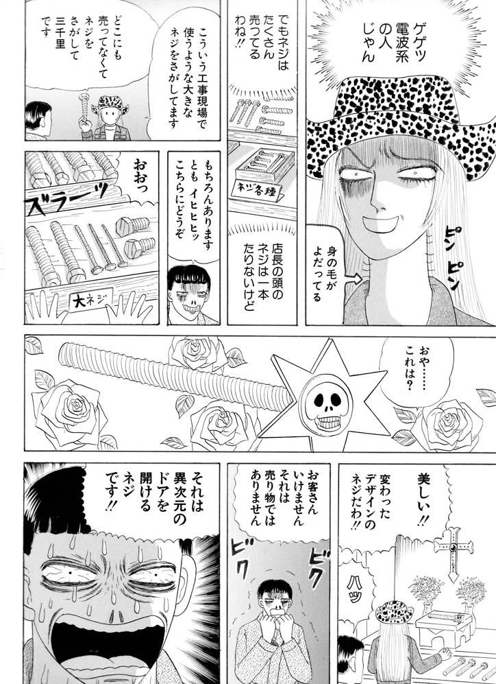 ホラー漫画画像003_20110119224155.jpg