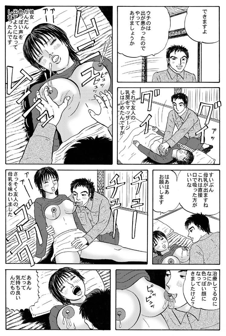 ホラー漫画画像003_20110121214729.jpg