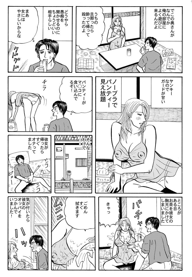 ホラー漫画画像003_20110121225918.jpg