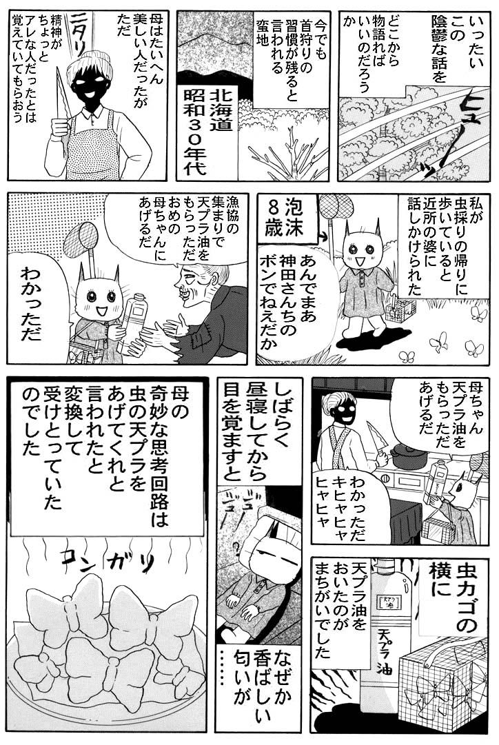 ホラー漫画画像003_20110124212325.jpg