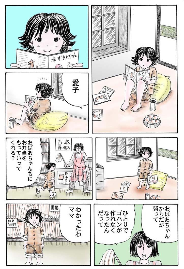 ホラー漫画画像003_20110124213625.jpg