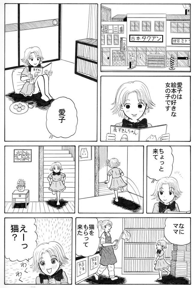 ホラー漫画画像003_20110313183454.jpg