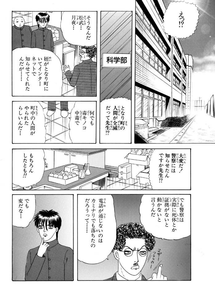 ホラー漫画画像003_20110313184717.jpg