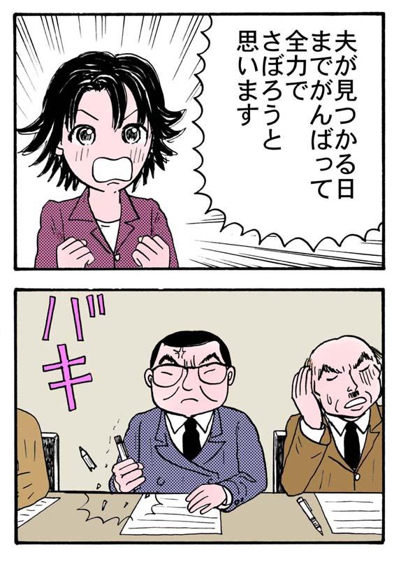ホラー漫画画像003_20110408172241.jpg