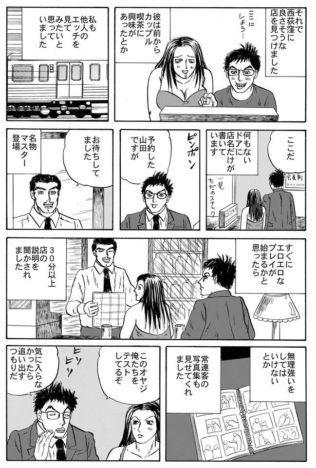 ホラー漫画画像003_20110418163340.jpg