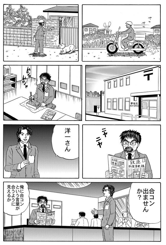 ホラー漫画画像003_20110503144912.jpg