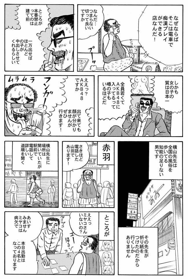 ホラー漫画画像003_20110519154030.jpg
