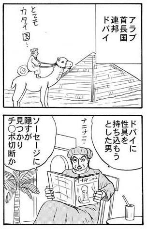 ホラー漫画画像003_20110530222818.jpg