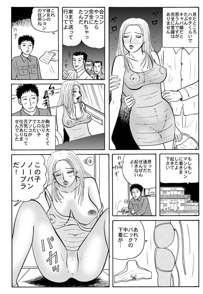 ホラー漫画画像003_20110531220359.jpg