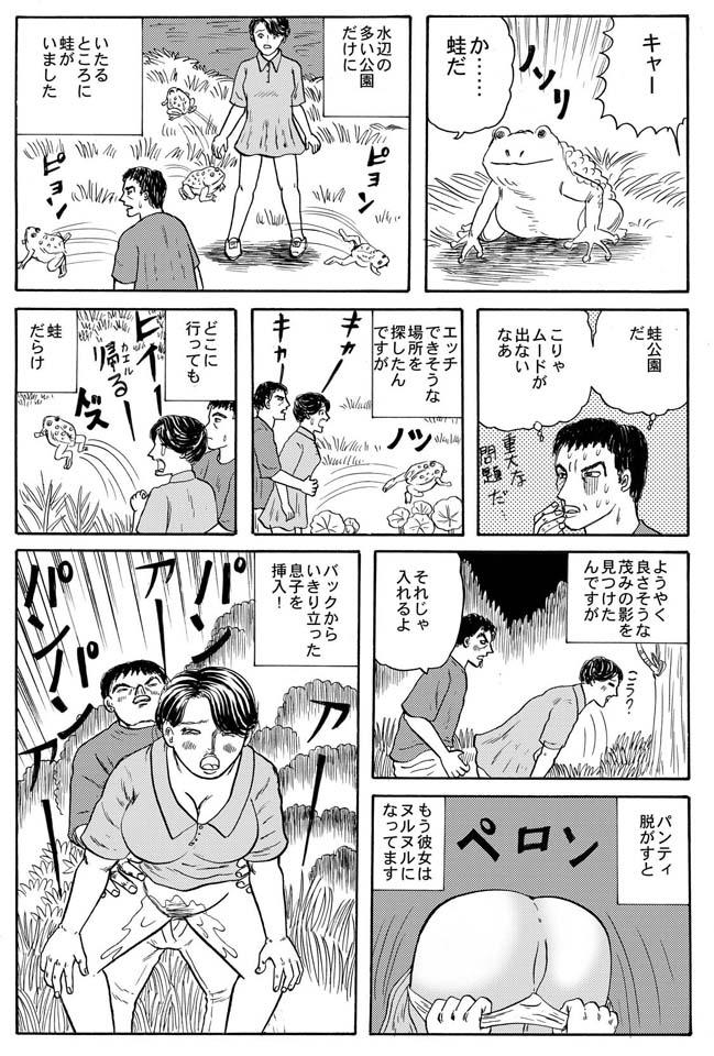ホラー漫画画像003_20110622235438.jpg