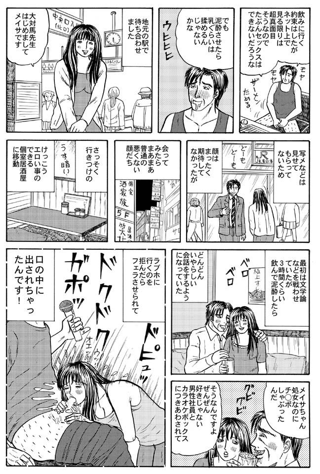 ホラー漫画画像003_20110721171952.jpg