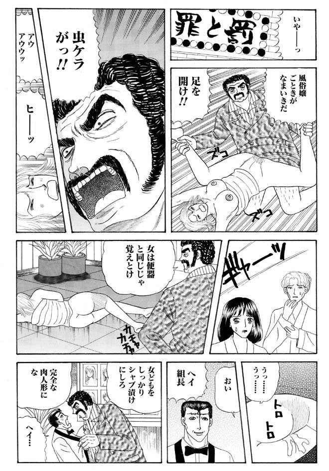 ホラー漫画画像003_20110829044106.jpg