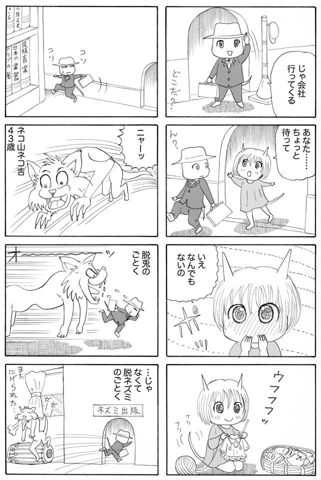 ホラー漫画画像003_20120708201744.jpg