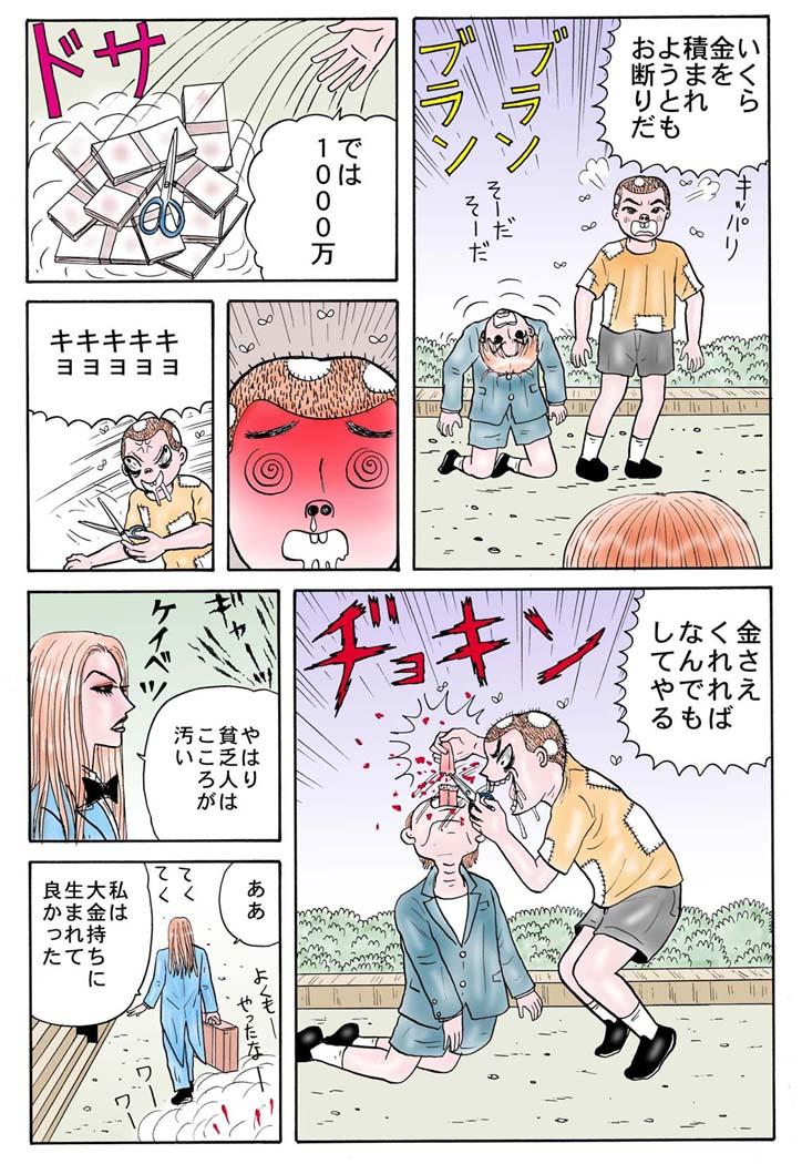ホラー漫画画像004_20110113183919.jpg