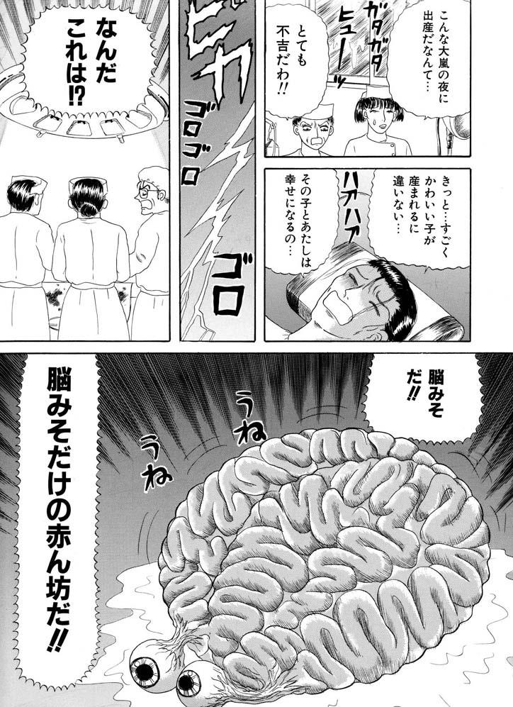 ホラー漫画画像004_20110113185047.jpg