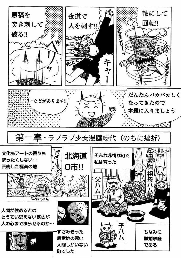 ホラー漫画画像004_20110205233220.jpg