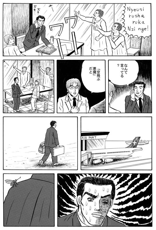 ホラー漫画画像004_20110227021117.jpg