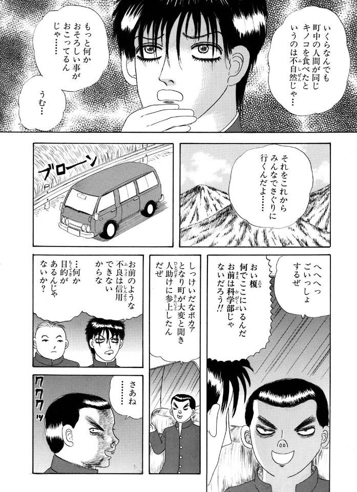 ホラー漫画画像004_20110313184716.jpg