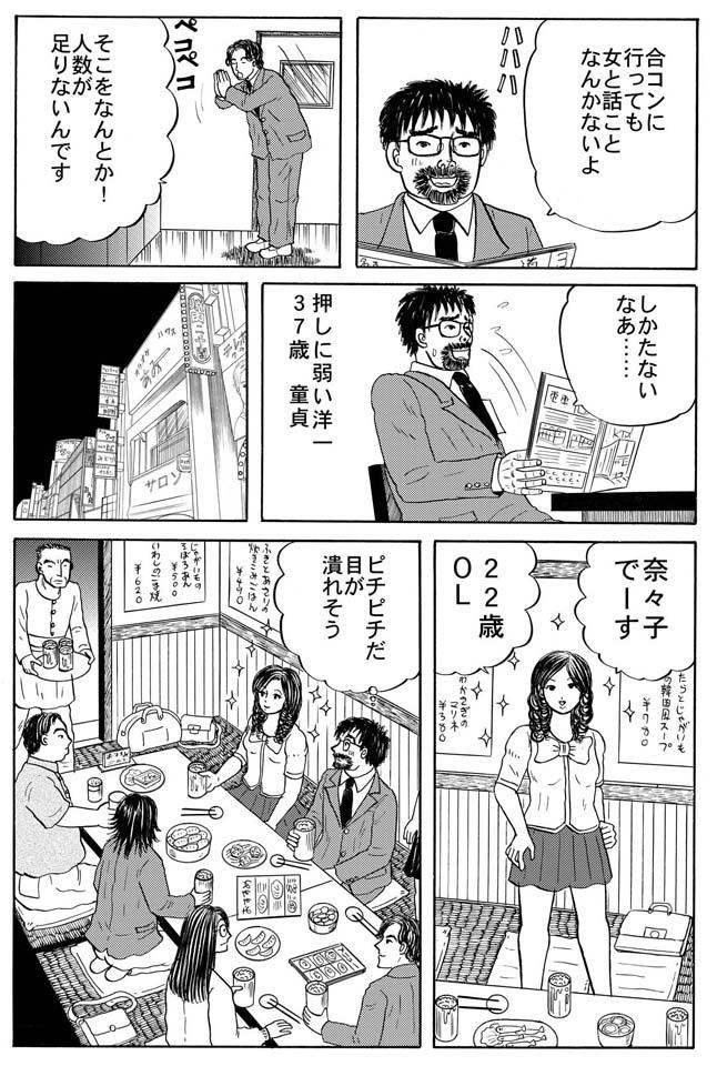 ホラー漫画画像004_20110503144912.jpg