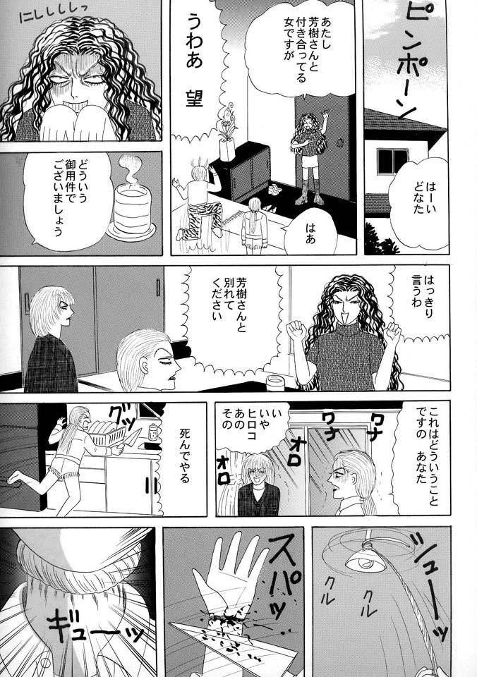 ホラー漫画画像004_20110606210011.jpg