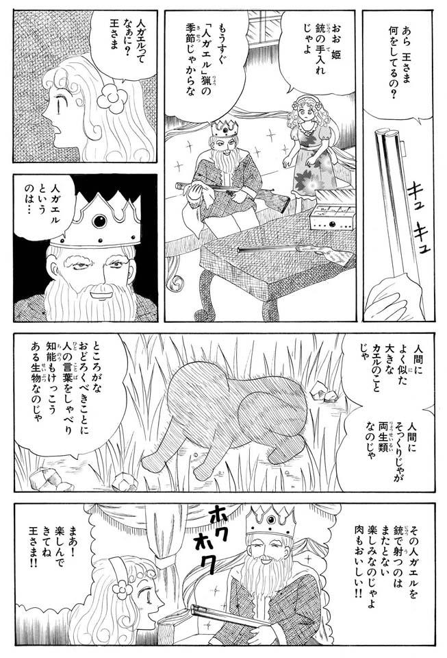 ホラー漫画画像004_20110717220655.jpg
