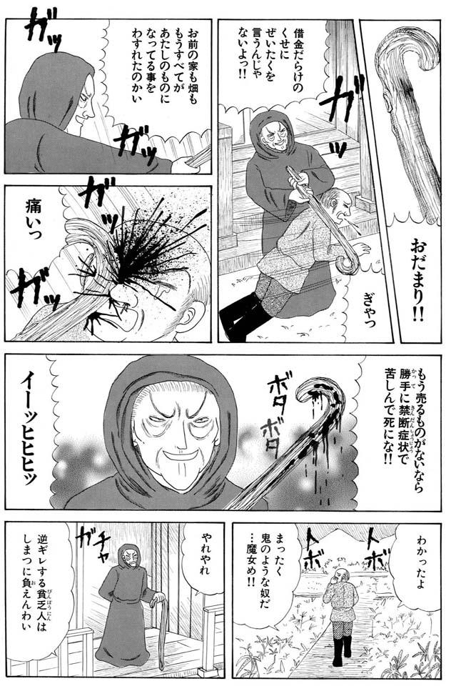 ホラー漫画画像004_20110717224800.jpg
