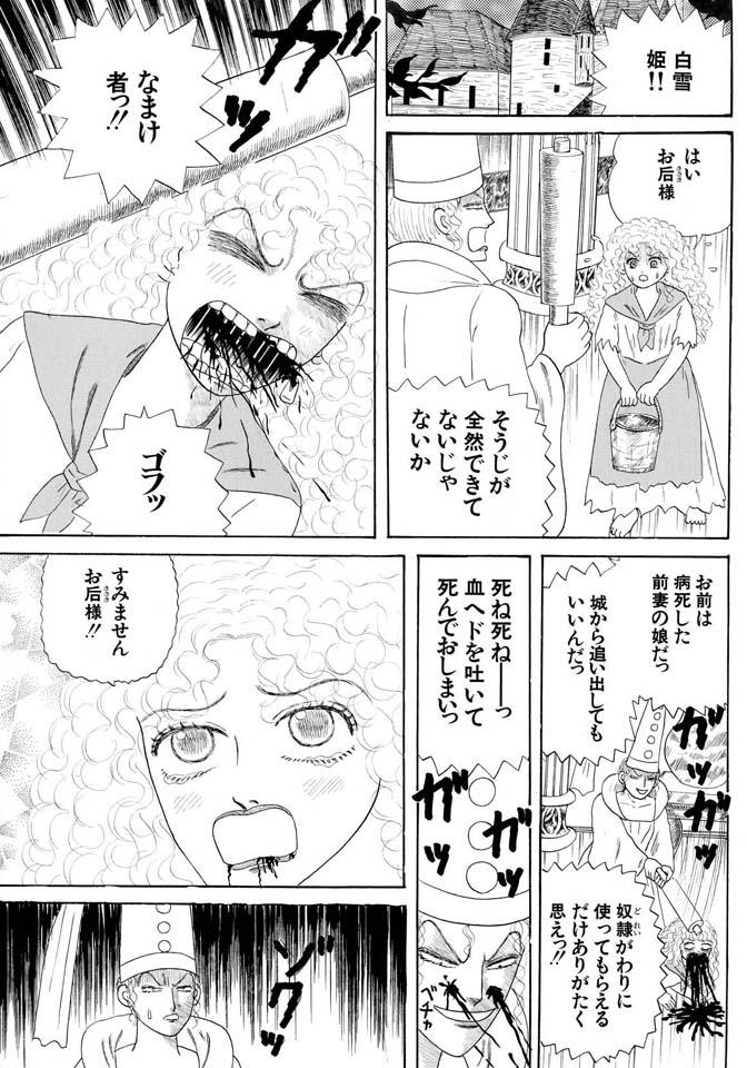 ホラー漫画画像004_20110719212622.jpg