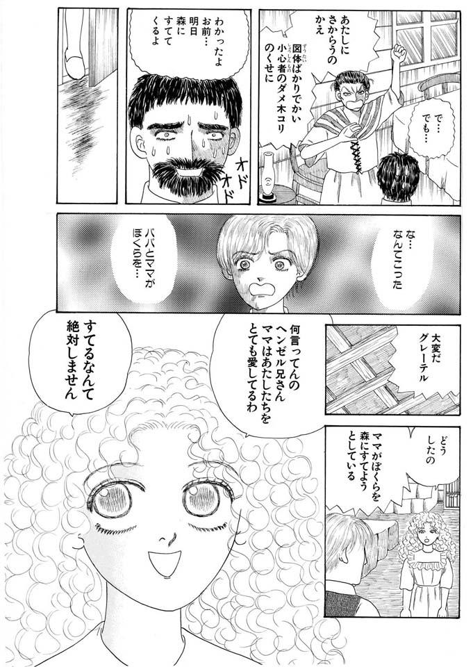 ホラー漫画画像004_20110723021313.jpg