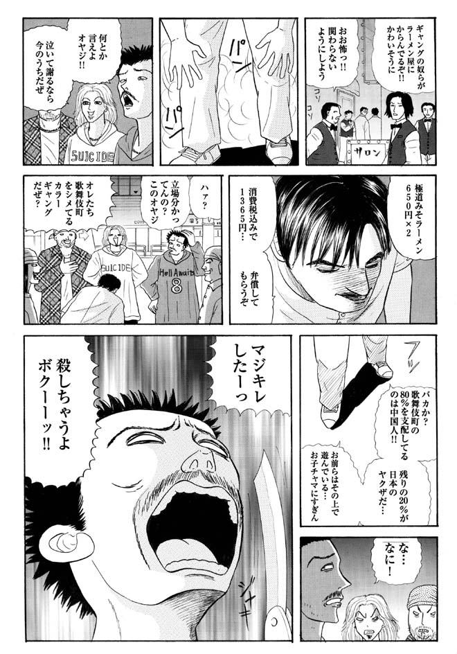 ホラー漫画画像004_20110829050720.jpg