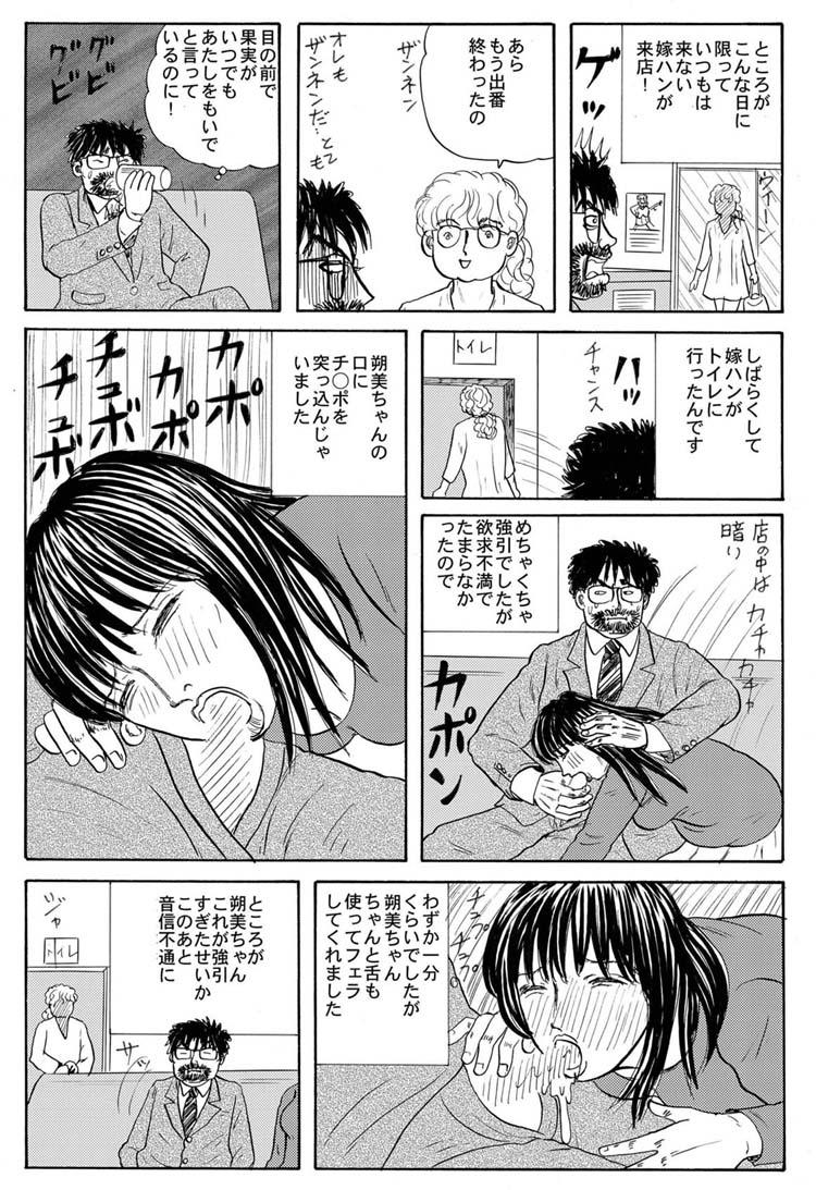 ホラー漫画画像004_20110925133130.jpg