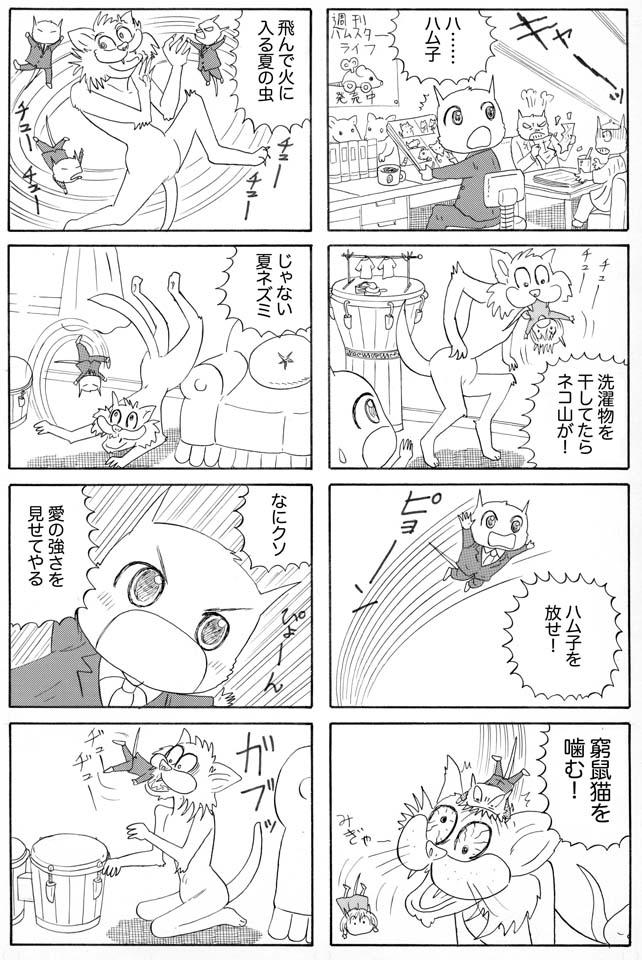 ホラー漫画画像004_20120708201743.jpg
