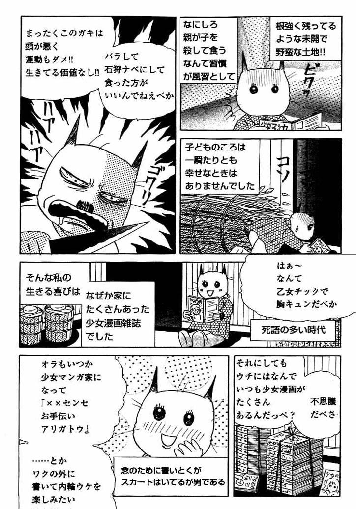 ホラー漫画画像005_20110205233219.jpg