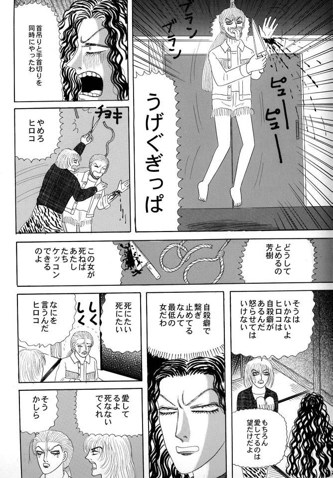 ホラー漫画画像005_20110606210011.jpg